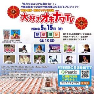 人気沖縄アーティストが集結! 『大好きオキナワTV』YouTubeで動画配信開始