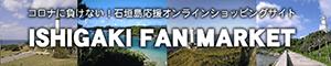ISHIGAKI_FAN_MARKET