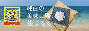西表島の塩