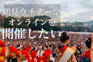 鶴見ウチナー祭2020クラウドファンディング