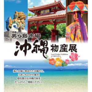 調布パルコ沖縄物産展