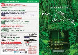 ねりま沖縄映画2020