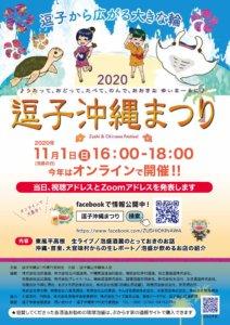 逗子沖縄まつり 2020