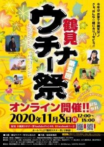 鶴見ウチナー祭2020