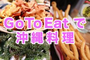 GoToEatで沖縄料理
